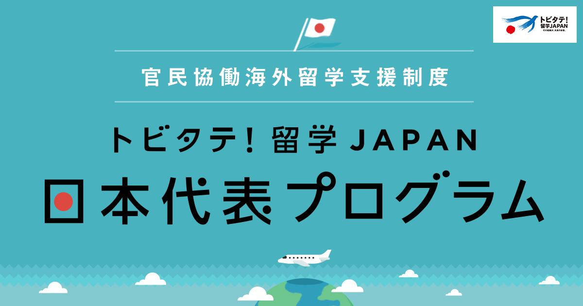 【返済不要】トビタテ!留学JAPANの奨学金に応募しみた ✈️0