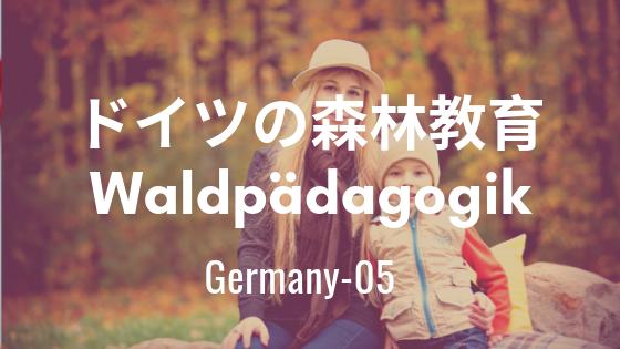 「森で育つ子どもたち」ドイツの森林教育Waldpädagogikとは🇩🇪5