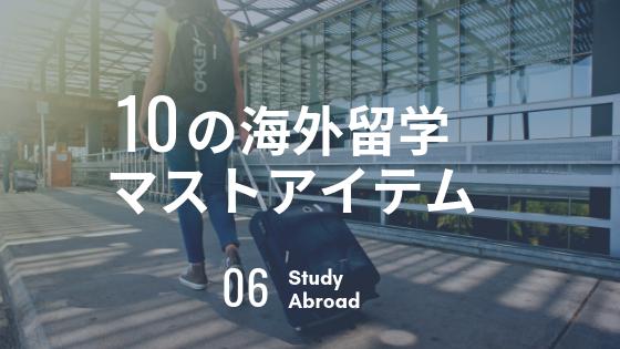 日本人の海外留学必需品まとめ!あれ、お箸忘れてない?【個人的おすすめリスト10選】✈️6