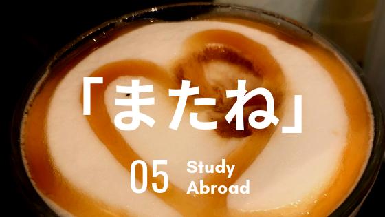 「またね」は最強の言葉ー海外留学生活って時々寂しくならん?  ✈️5